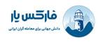 فارکس یار | کتاب و مقاله فارکس | دانش جهانی برای معامله گران ایرانی